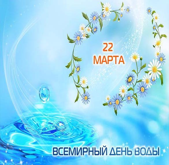 Картинка на 22 марта всемирный день водных ресурсов