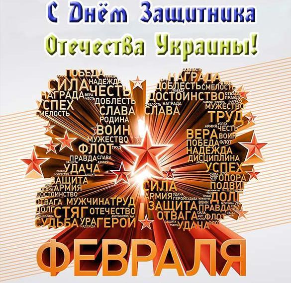 Украинская открытка на 23 февраля