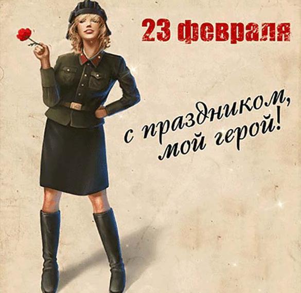 Старая открытка на 23 февраля СССР