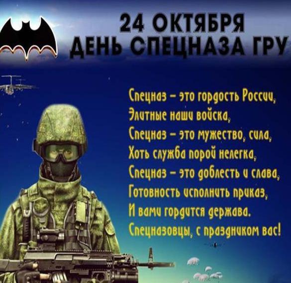 Картинка на 24 октября день спецназа