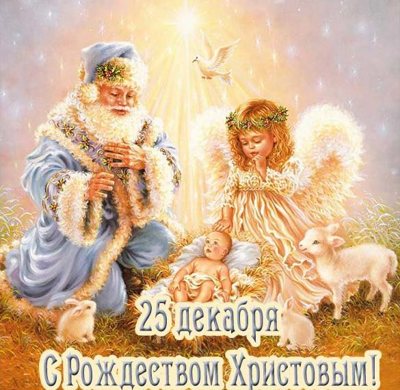 Открытка на 25 декабря Рождество