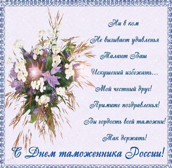 Поздравление в открытке с 25 октября на день таможенника