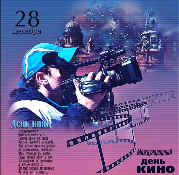 Картинка на 28 декабря международный день кино
