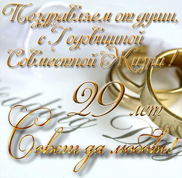 Поздравленье бархатной свадьбой