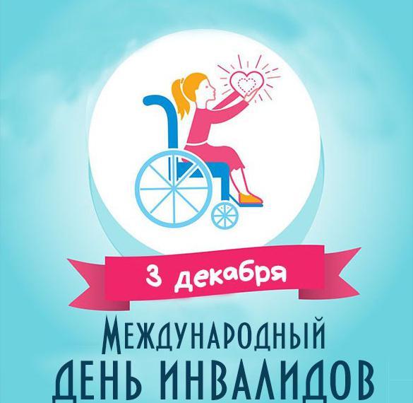 Картинка на 3 декабря международный день инвалидов
