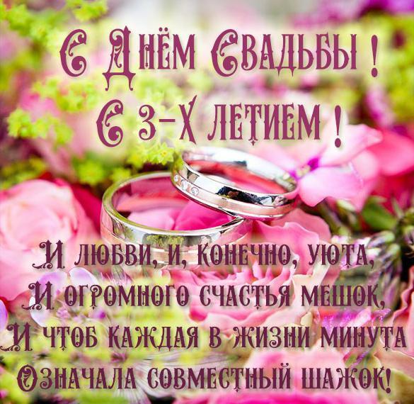 Поздравления с днем свадьбы красивые 3 года