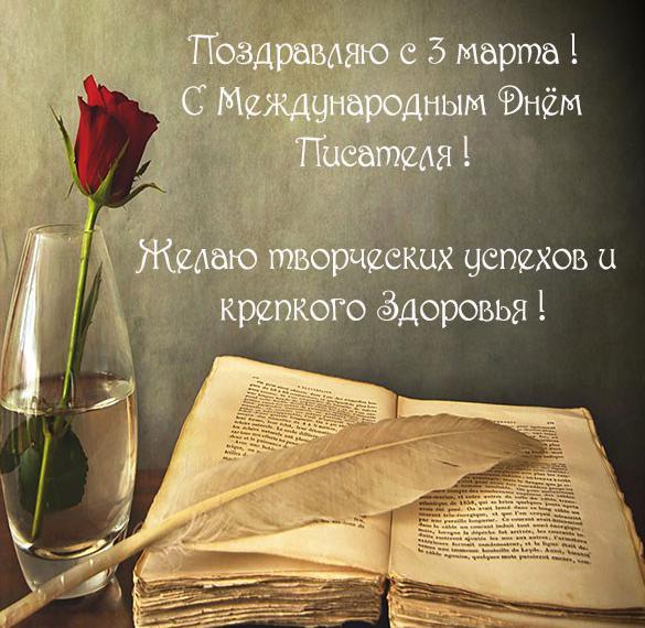Открытка на 3 марта день писателя с поздравлением