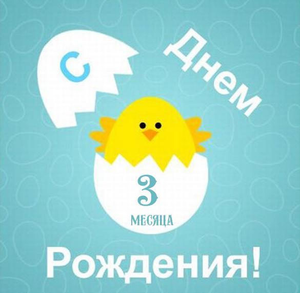 Картинка на 3 месяца ребенку