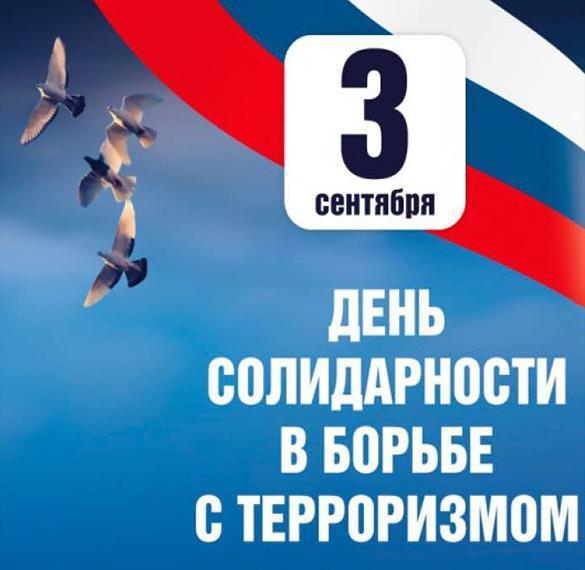 Картинка на 3 сентября день солидарности в борьбе с терроризмом
