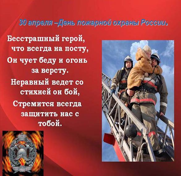 Картинка на 30 апреля день пожарной охраны