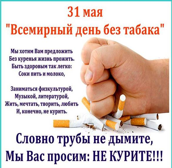 Картинка на 31 мая всемирный день без табака