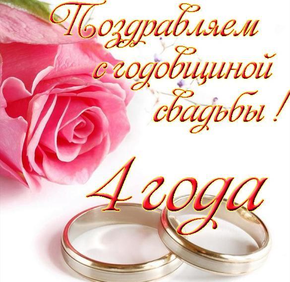 день свадьбы 4 года в прозе поздравления можете купить