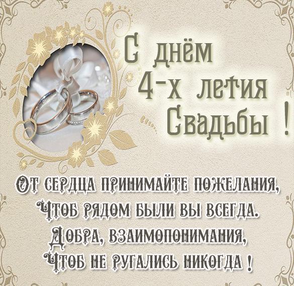 Поздравления с4 годовщиной свадьбы от родителей