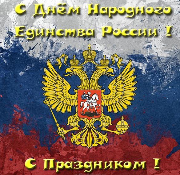 Электронная открытка на 4 ноября день народного единства