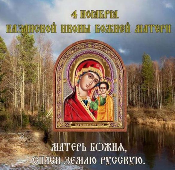 Открытка на 4 ноября праздник Казанской Божией Матери