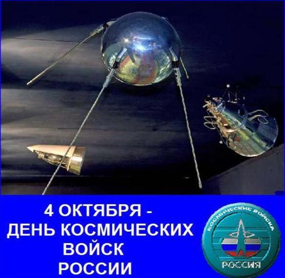 Картинка на 4 октября день космических войск