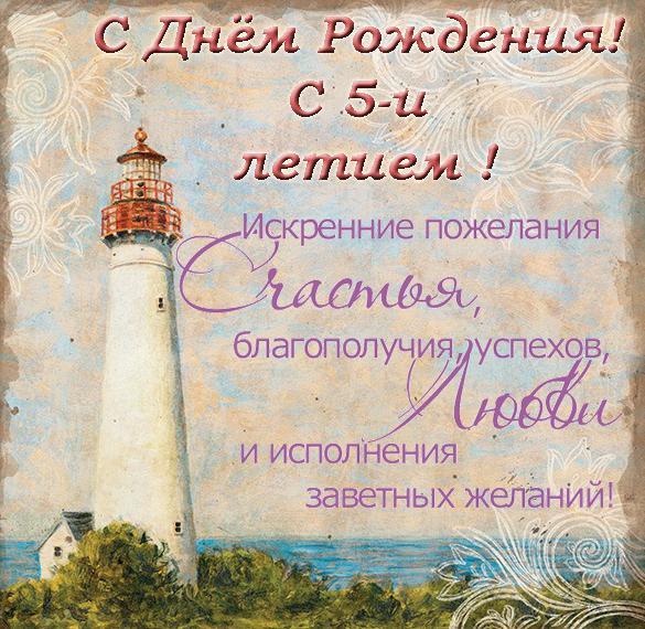 Фото открытка на 5 лет