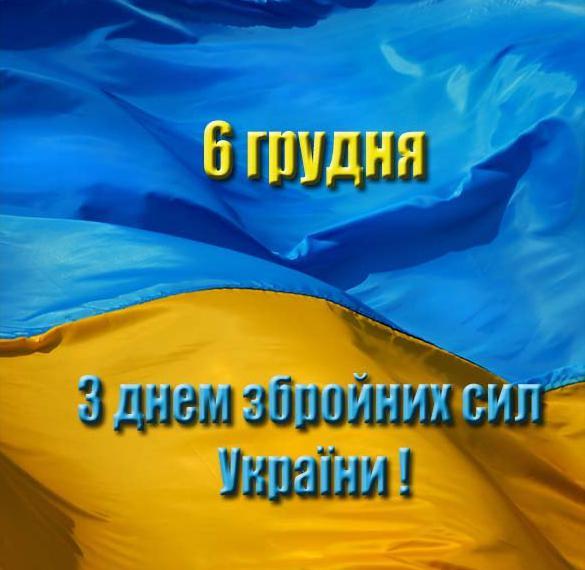 Картинка на 6 декабря день вооруженных сил Украины