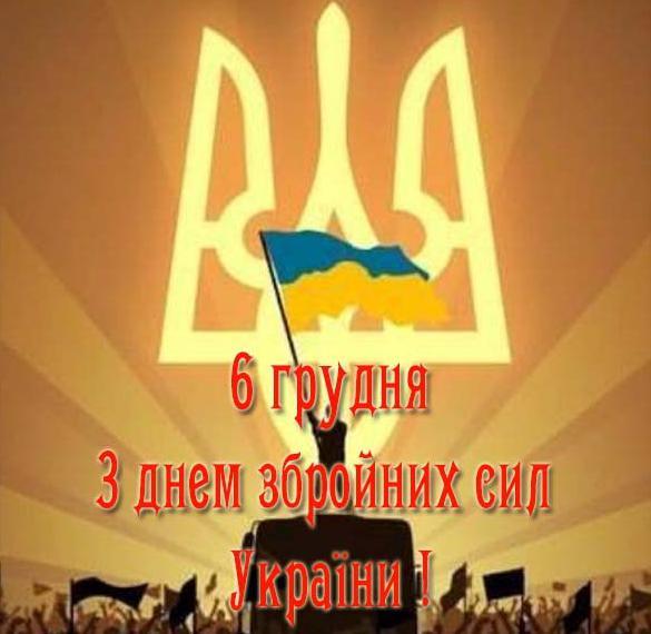 Поздравление в открытке с 6 декабря на день вооруженных сил Украины