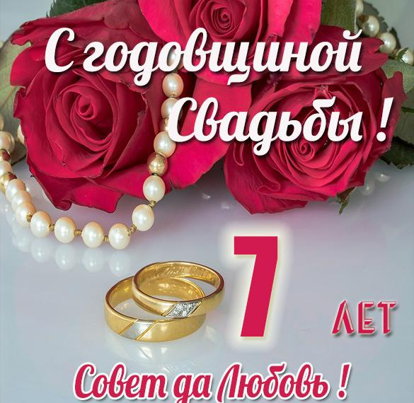 Поздравление с годовщиной свадьбы в картинках 7 лет