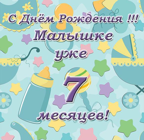 Сынули 7 месяцев поздравления