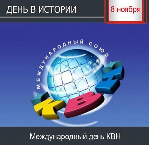 Картинка на 8 ноября международный день КВН