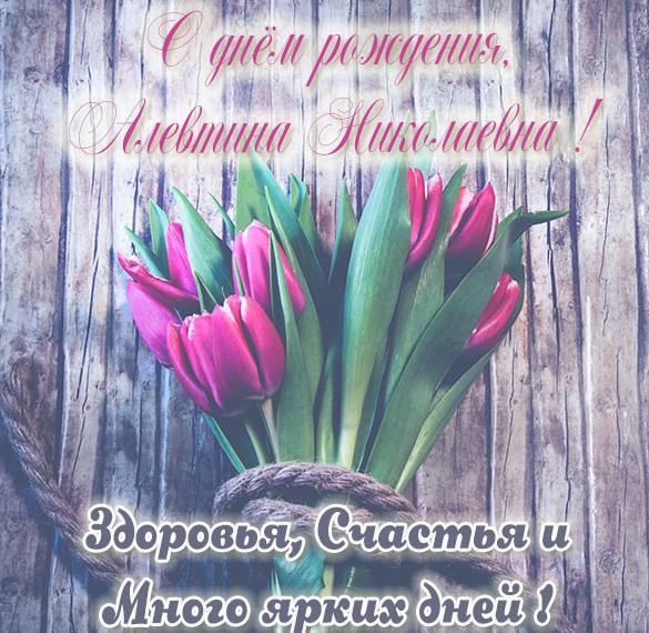 Картинка Алевтина Николаевна с днем рождения