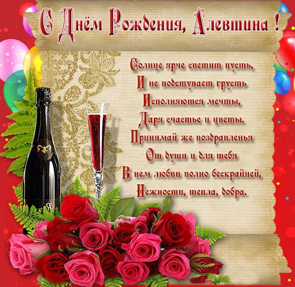 Картинка с днем рождения Алевтина со стихами