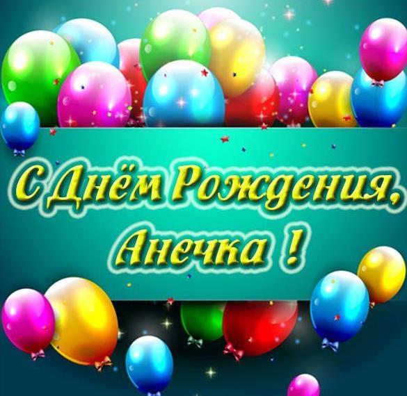 Картинка Анечка с днем рождения