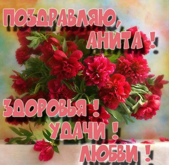 Электронная открытка Аните