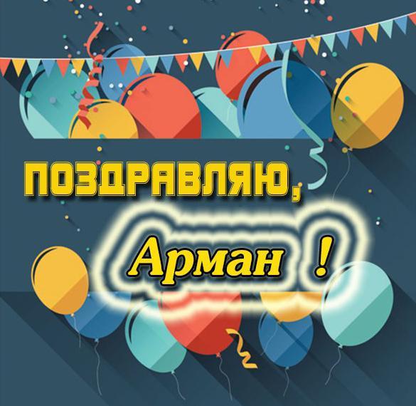 Электронная открытка Арману