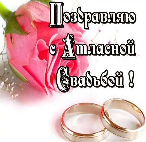 Картинка с поздравлением на атласную свадьбу