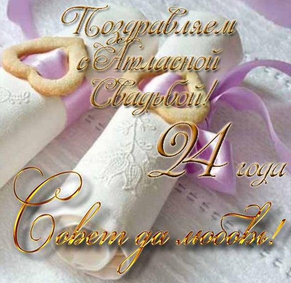 Открытка с поздравлением на атласную свадьбу