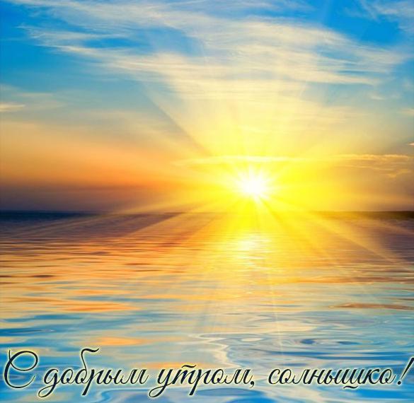 Бесплатная электронная картинка с добрым утром солнышко