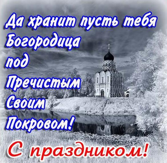 Бесплатная картинка с днем Покрова Пресвятой Богородицы