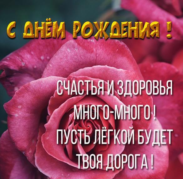 Бесплатная картинка с днем рождения с цветами