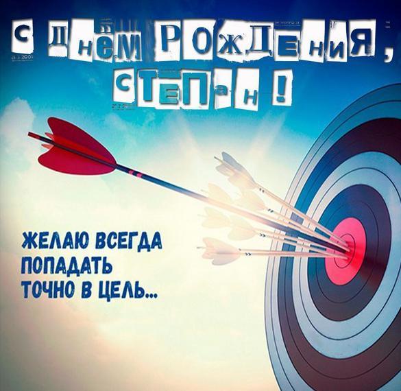 Бесплатная картинка с днем рождения Степан