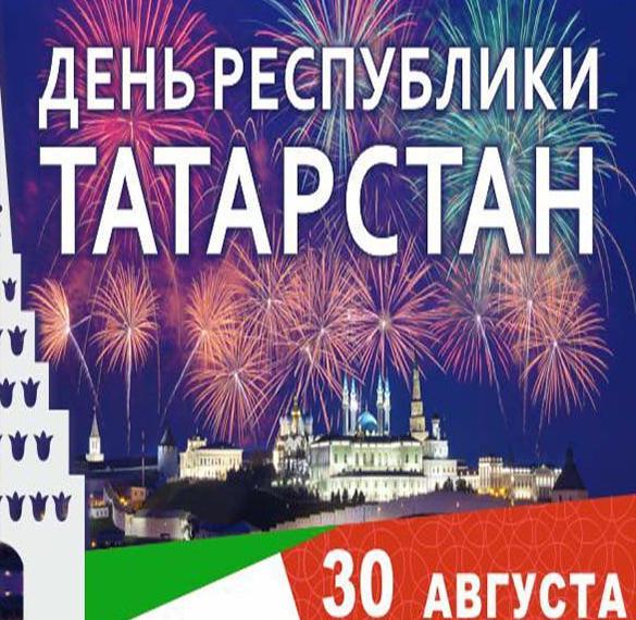 Бесплатная картинка с днем Татарстана