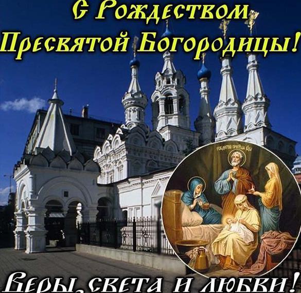 Бесплатная картинка с Рождеством Пресвятой Богородицы