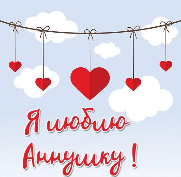 Бесплатная красивая картинка Я люблю тебя Аннушка