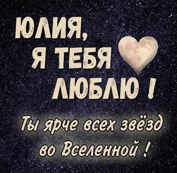 Бесплатная красивая картинка Я люблю тебя Юлия