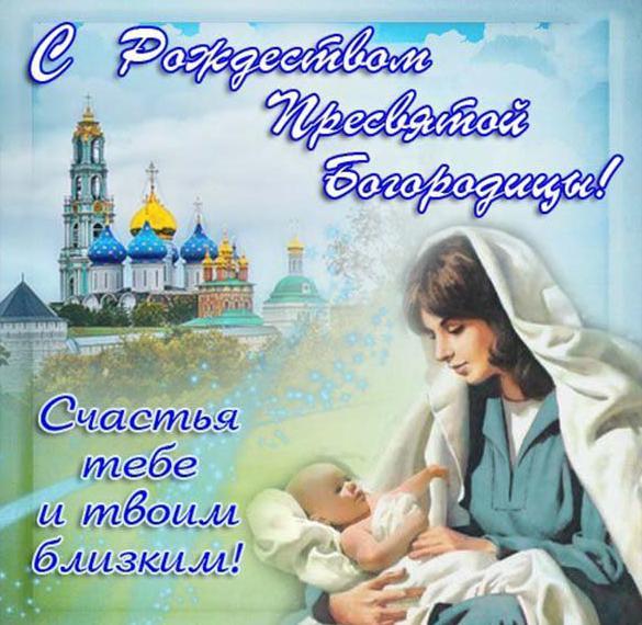 Бесплатная красивая открытка с Рождеством Пресвятой Богородицы