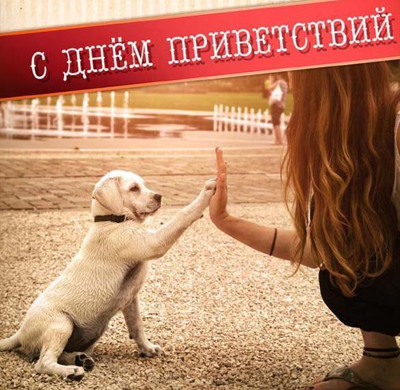 Бесплатная открытка на день приветствий