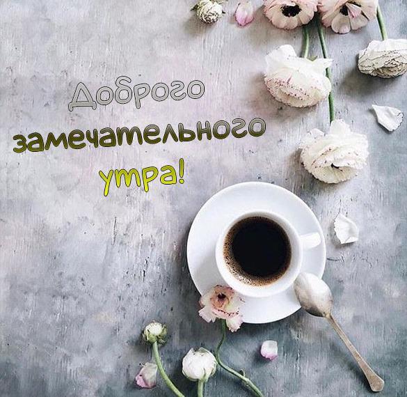 Бесплатная открытка доброго замечательного утра