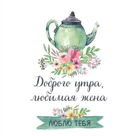 Бесплатная открытка любимой жене доброго утра