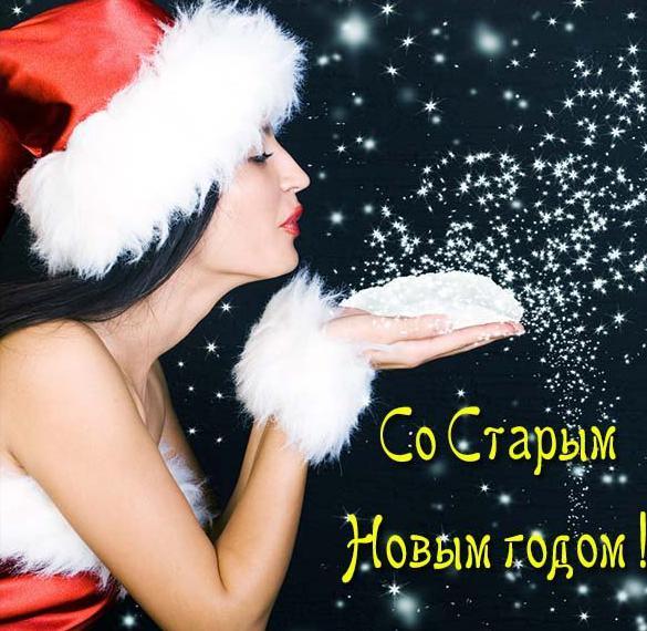 Бесплатная открытка на старый Новый год