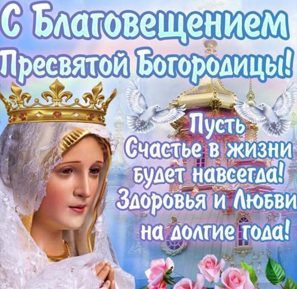 Бесплатная открытка с Благовещением