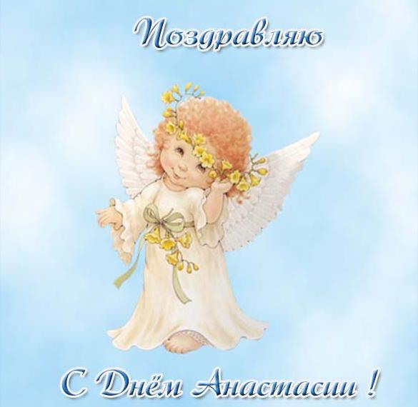 Бесплатная виртуальная открытка с днем Анастасии