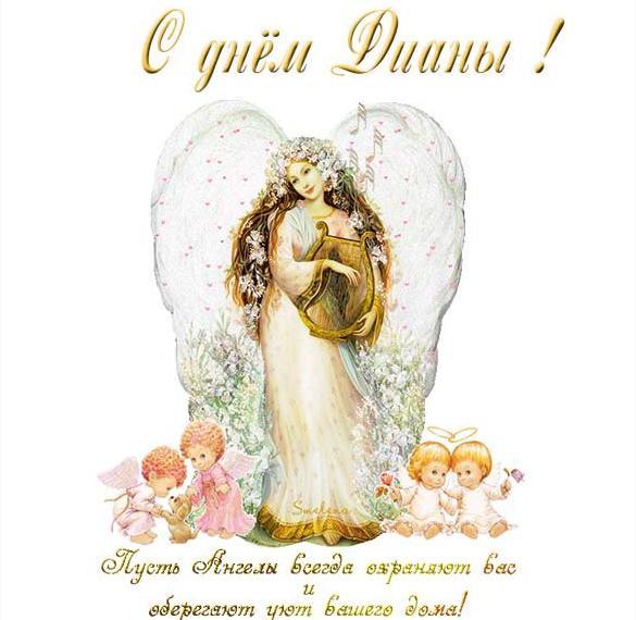 Бесплатная электронная открытка с днем Дианы