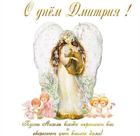 Бесплатная электронная открытка с днем Дмитрия